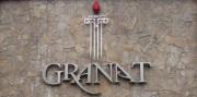 «Гранат»