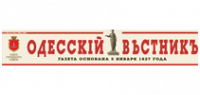 Газета «Одесский вестник»