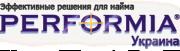ООО «Перформия Украина»